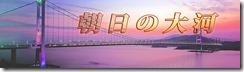 朝日の大河(mail)